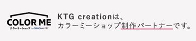 KTG creationは、カラーミーショップ制作パートナーです