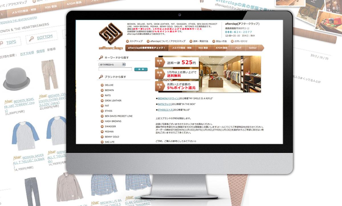 セレクトショップのWordpressブログ付ECサイト