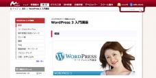 WordPress3 入門講座