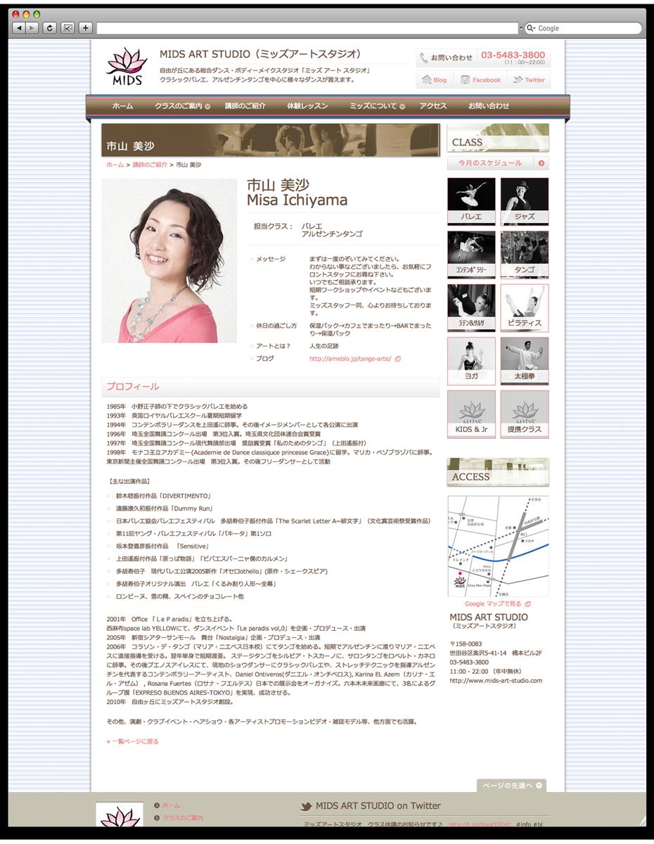 講師プロフィールページ