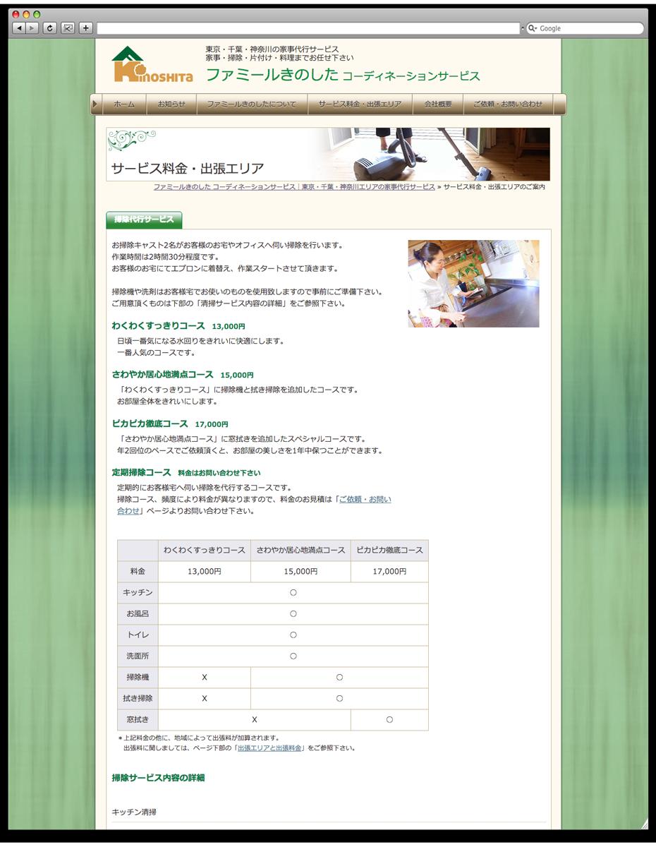 PC向け事業内容ページ