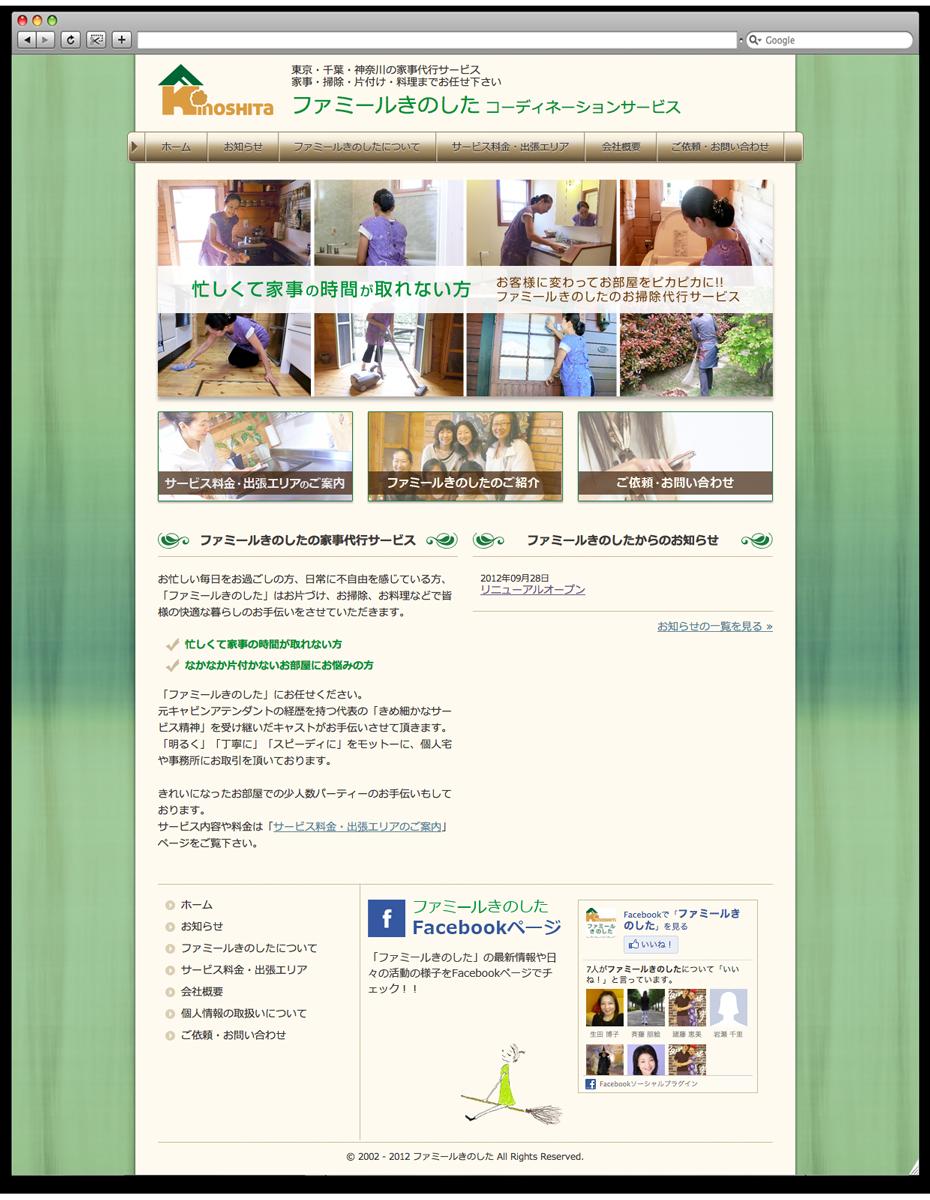 PC向けトップページ