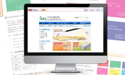 新日本印刷 株式会社