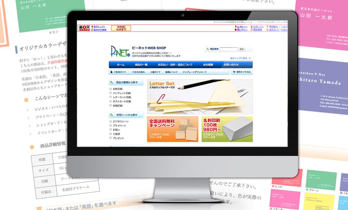 新日本印刷株式会社