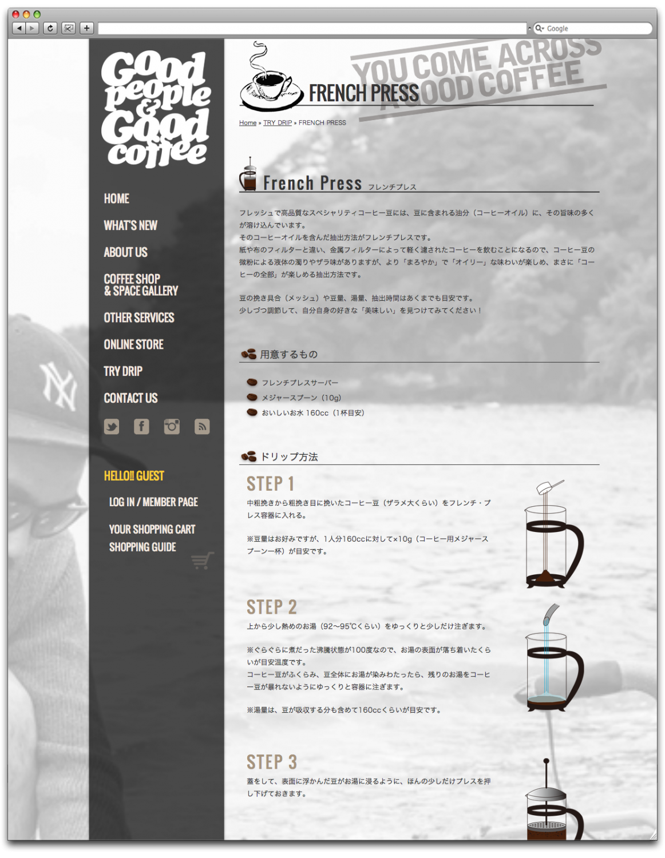 コーヒーの淹れ方コンテンツ