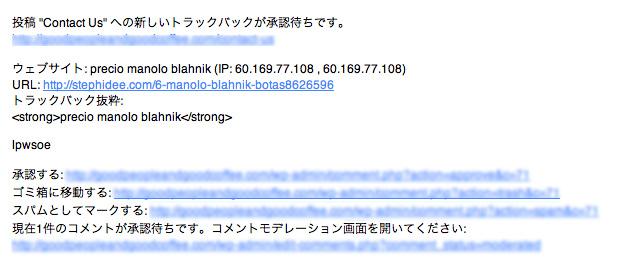 WordPressのモデレートメール