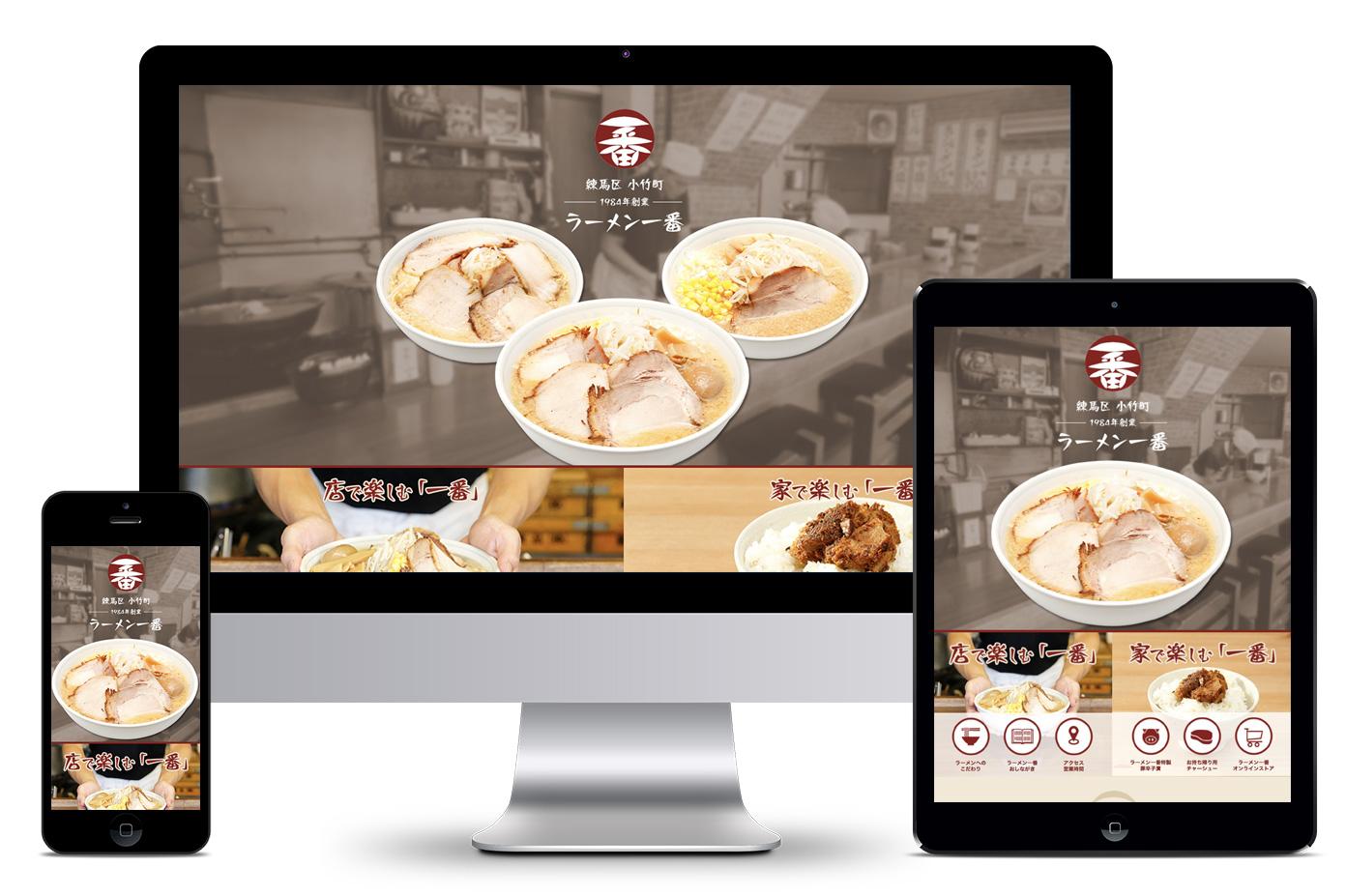 老舗ラーメン店のWordPressを使用したホームページ制作