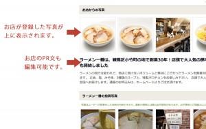 食べログ店舗トップページ