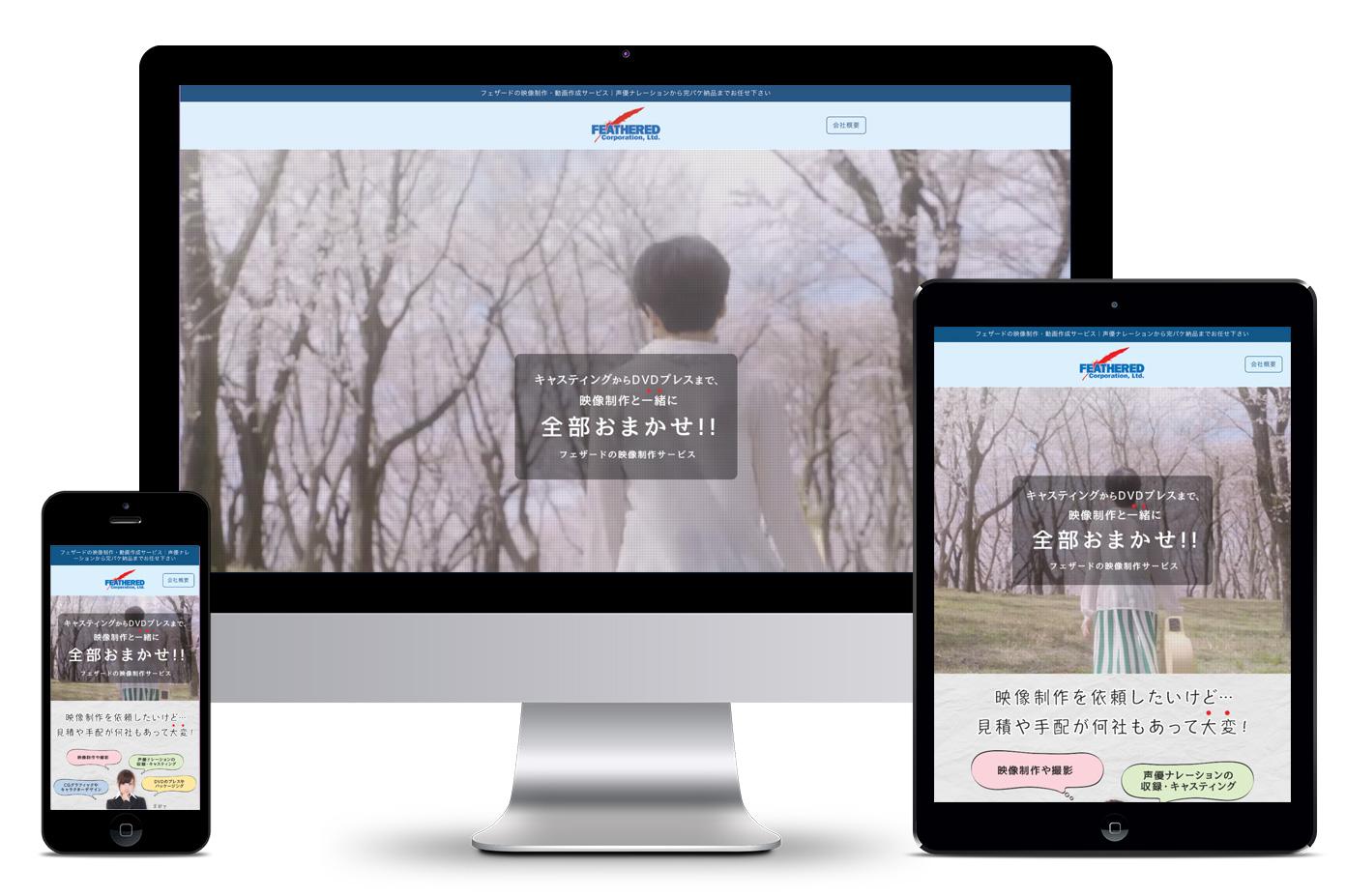 背景動画を使用した、映像制作サービスのランディングページ制作事例