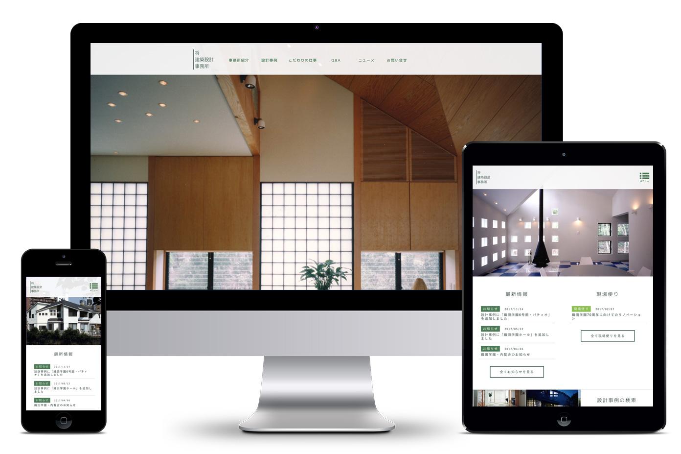 建築設計事務所のホームページ制作事例