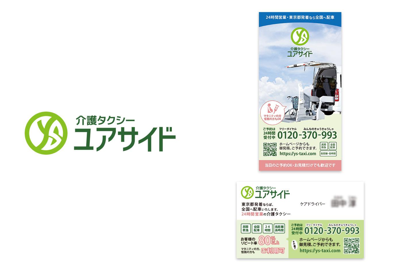 介護タクシーサービスのロゴデザイン、印刷物デザイン