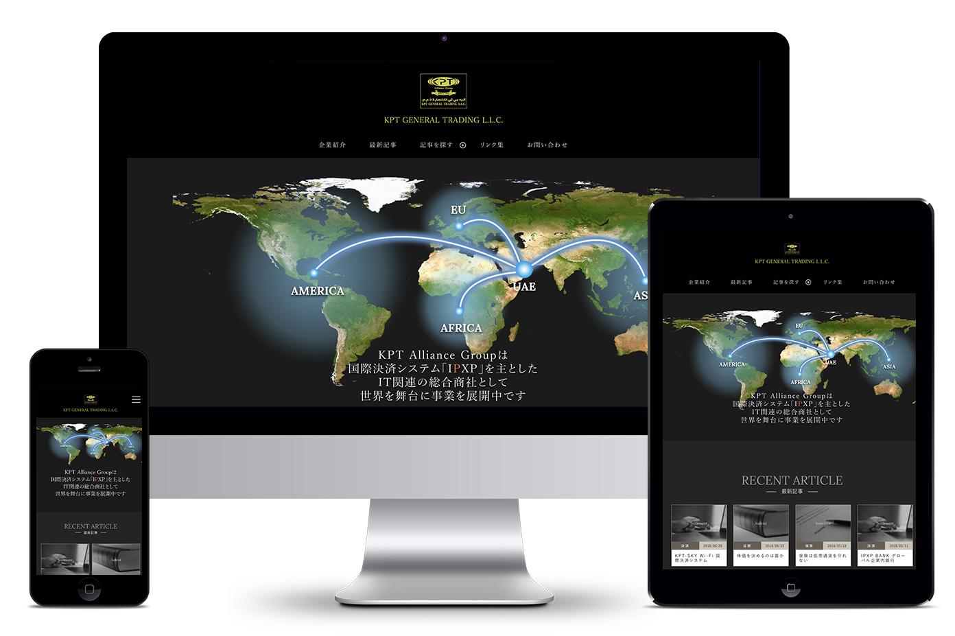 KPT GENERAL TRADING L.L.C.ホームページ制作事例