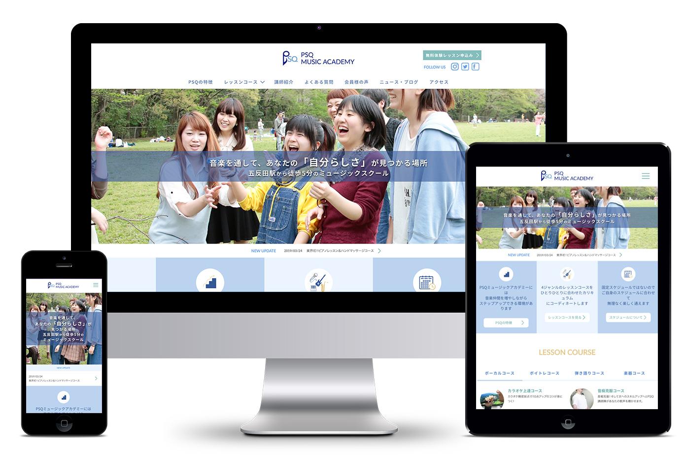 音楽スクールのオンライン予約システム付きホームページ制作事例