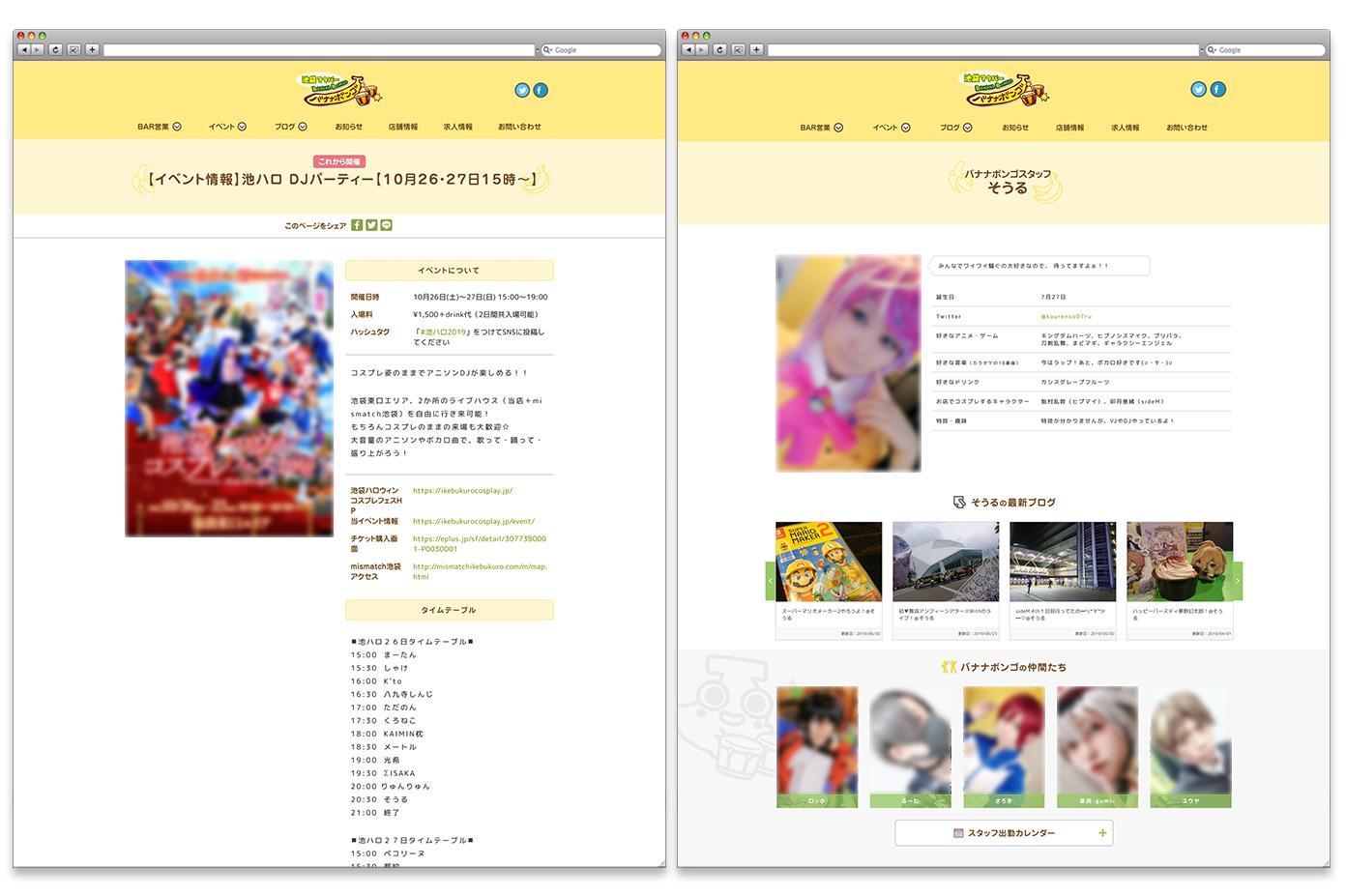 オタクバーのホームページ制作事例 PC表示