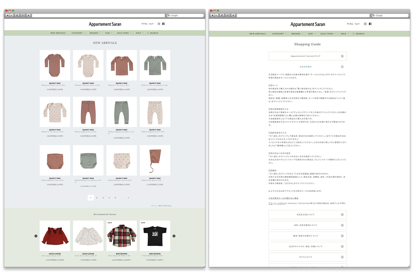 子供服セレクトショップのカラーミーショップ制作事例 PC表示