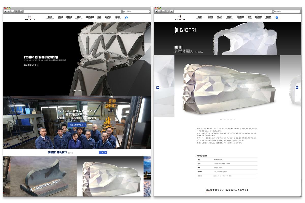 板金・金属加工工場のWordPressサイト制作事例