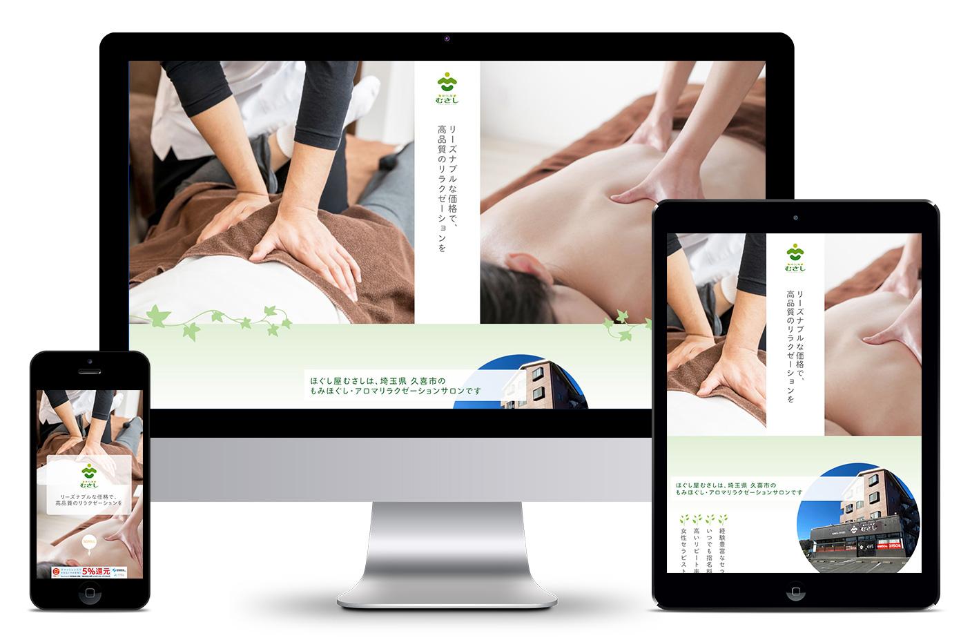 リラクゼーションサロンのホームページ制作事例