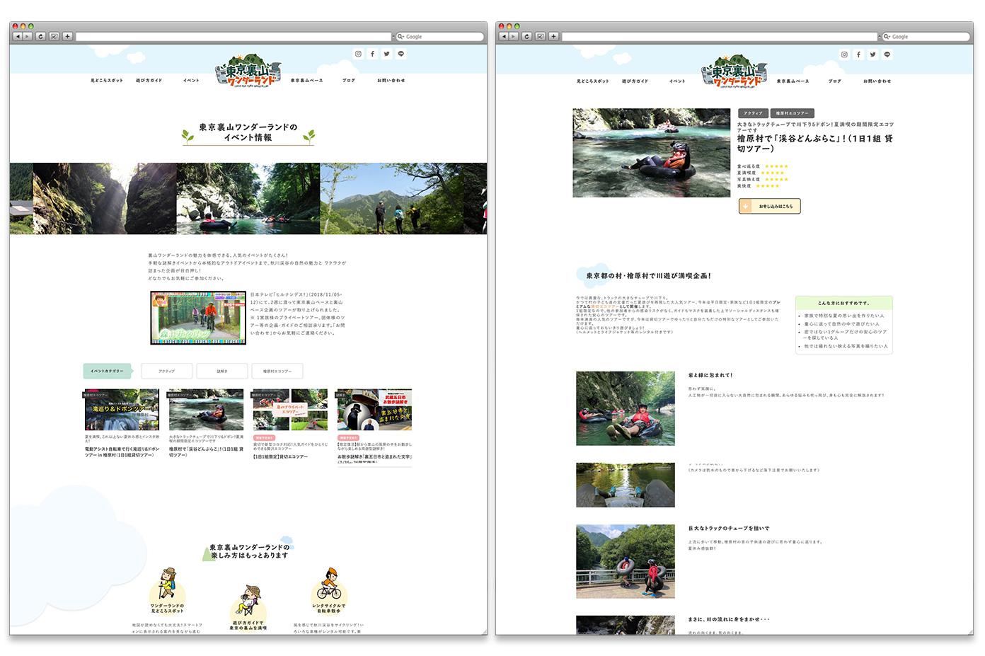 地域観光サービスのポータルサイト制作事例