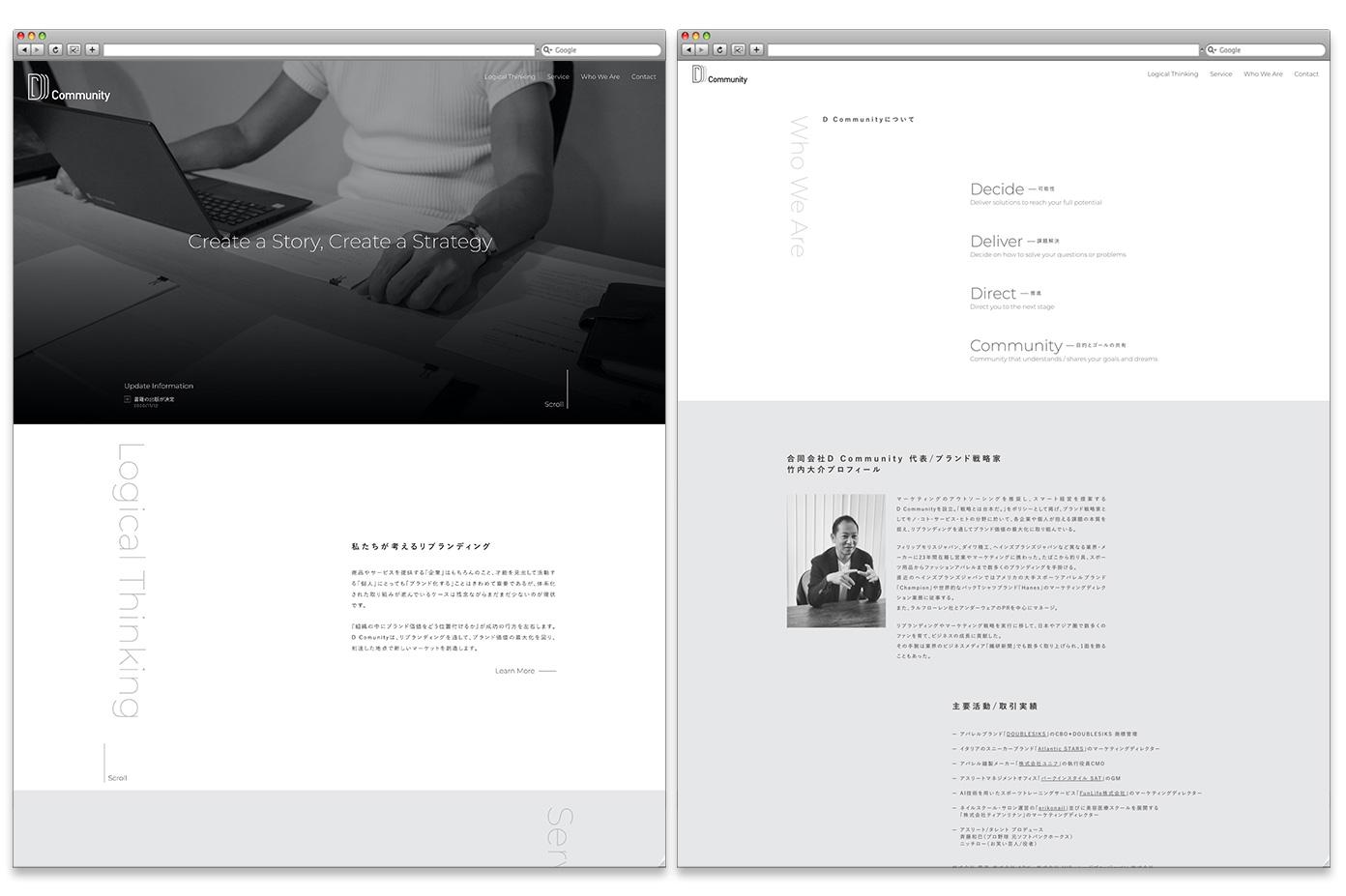 マーケティングコンサルティング会社 ホームページ制作事例