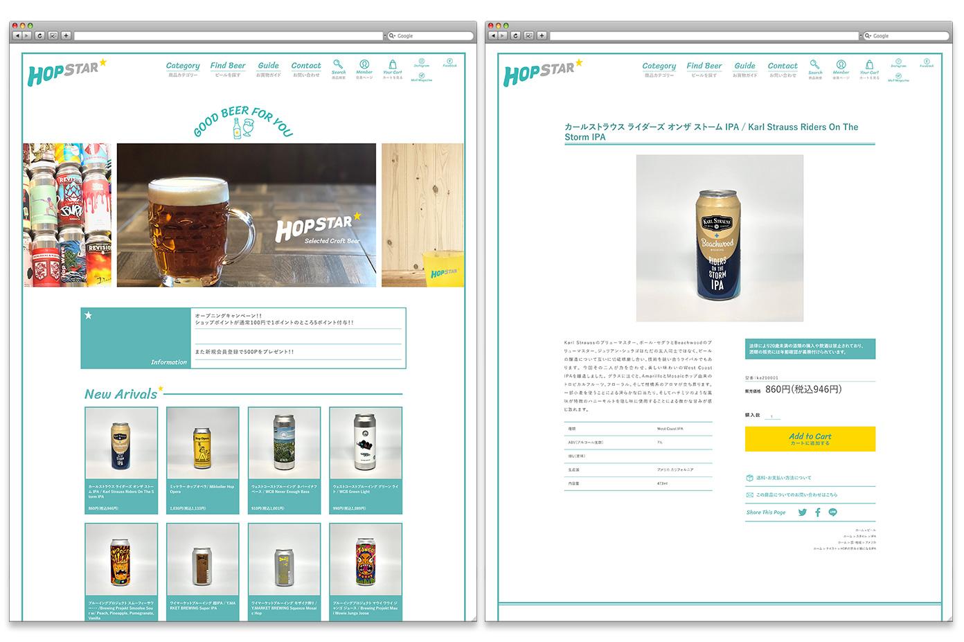 クラフトビール通販サイト制作事例 PC表示
