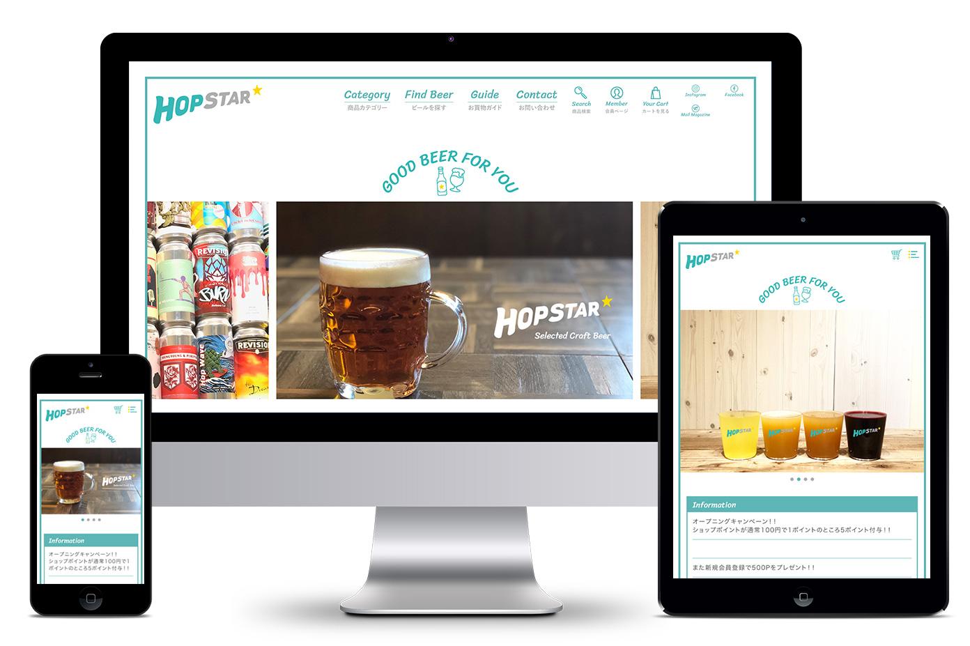 クラフトビール通販サイト制作事例